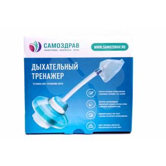 Дыхательный тренажер САМОЗДРАВ (комплектация Комфорт)
