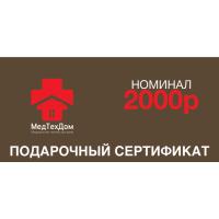 Подарочный сертификат на 2000 рублей